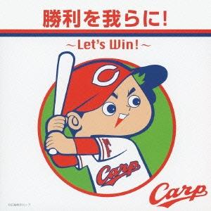 鯉してるオールキャスターズ/勝利を我らに!〜Let's Win!〜[VICL-36641]