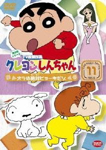 臼井儀人/クレヨンしんちゃん TV版傑作選 第6期シリーズ 11 オラは絶対ビョーキだゾ [BCBA-4097]