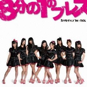 ひめキュンフルーツ缶/8分の1のブレス [CD+DVD][BJCD-31]