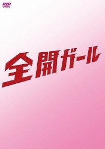 新垣結衣/全開ガール ~ディレクターズカット~ DVD-BOX [PCBC-61684]