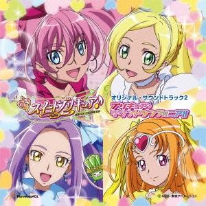 スイートプリキュア♪ オリジナル・サウンドトラック2 プリキュア・サウンドシンフォニア!! CD