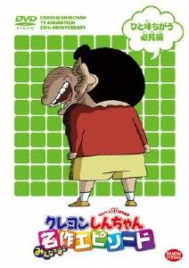TVアニメ20周年記念 クレヨンしんちゃん みんなで選ぶ名作エピソード ひと味ちがう必見編 DVD