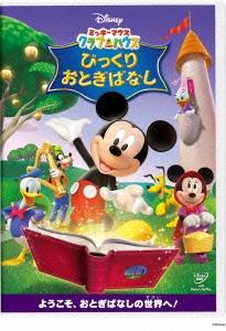 ミッキーマウス クラブハウス/びっくりおとぎばなし DVD