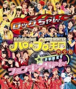 Hello!Project 2012 WINTER ハロ☆プロ天国 ~ロックちゃん・ファンキーちゃん~完全版