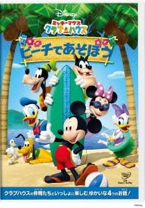 ミッキーマウス クラブハウス/ビーチであそぼう DVD