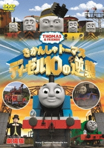 劇場版 きかんしゃトーマス ディーゼル10の逆襲 DVD