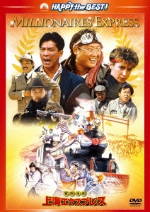 冒険活劇/上海エクスプレス DVD