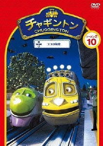 チャギントン シーズン2 ココの秘密 10 DVD
