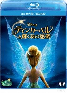 ペギー・ホームズ/ティンカー・ベルと輝く羽の秘密 3Dセット[VWBS-1416]