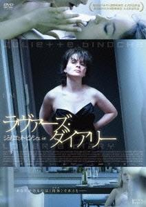 ジュリエット・ビノシュ in ラヴァーズ・ダイアリー DVD