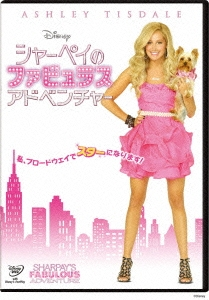 シャーペイのファビュラス・アドベンチャー DVD