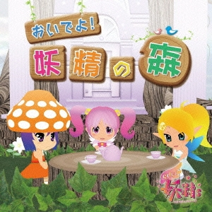 三森すずこ/TVアニメ『gdgd妖精s』 おいでよ!妖精の森[EFCD-0004]