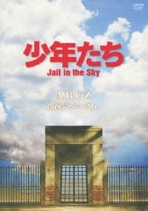 少年たち Jail in the Sky DVD