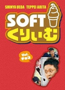 くりぃむしちゅー/ソフトくりぃむ Vol.チョコ [ANSB-56252]
