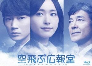 新垣結衣/空飛ぶ広報室 Blu-ray BOX [TCBD-0266]