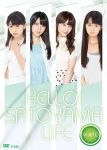 ハロー!SATOYAMAライフ Vol.10