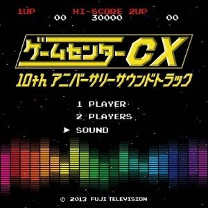 ゲーム センター cx