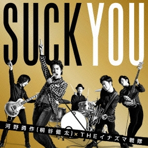 桐谷健太/喜びの歌 [CD+DVD]<初回生産限定盤>[SLRL-90012]