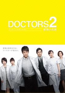 沢村一樹/DOCTORS 2 最強の名医 DVD-BOX