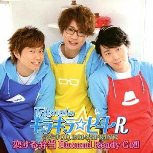 Trignalのキラキラ☆ビートR ラジオCD 2014 SPRING [FFCV-0033]