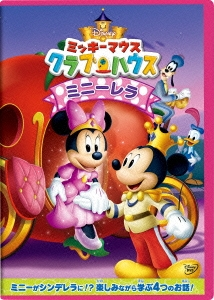 ミッキーマウス クラブハウス/ミニーレラ DVD