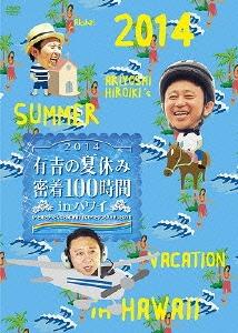 有吉弘行/有吉の夏休み2014 密着100時間 in Hawaii もっと見たかった人のために放送できなかったやつも入れました [PCBC-52372]