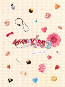 イタズラなKiss2〜Love in TOKYO <ディレクターズ・カット版> ブルーレイ BOX1 Blu-ray Disc