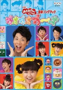 NHKおかあさんといっしょ 最新ソングブック カオカオカ~オ DVD