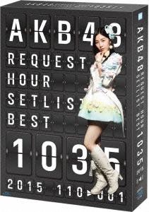 AKB48/AKB48 リクエストアワーセットリストベスト1035 2015(110〜1ver.) スペシャルBOX[AKB-D2299]