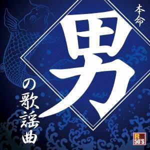 村田英雄/R50'S SURE THINGS!! 本命 男の歌謡曲[TKCA-74254]