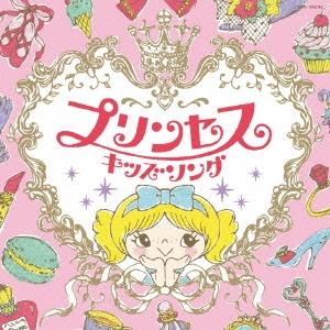 コロムビアキッズ プリンセスキッズソング CD
