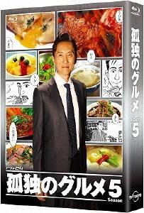 松重豊/孤独のグルメ Season5 Blu-ray BOX [PCXE-60123]