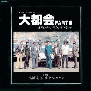 日本テレビ系放送ドラマ 大都会PART III オリジナル・サウンドトラック<期間限定盤>