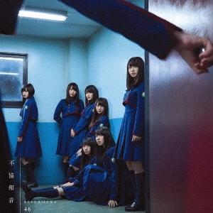 欅坂46/不協和音 (TYPE-B) [CD+DVD] [SRCL-9396X]