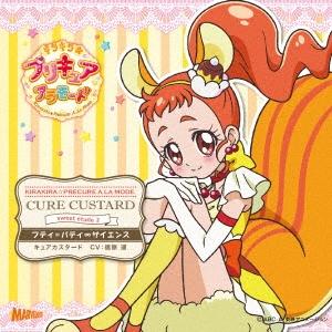 キラキラ☆プリキュアアラモード sweet etude 2 キュアカスタード プティ*パティ∞サイエンス 12cmCD Single