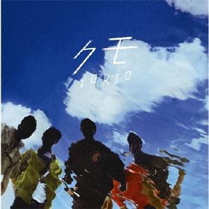 クモ<通常盤> 12cmCD Single
