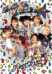 ジャニーズWEST 1st Tour パリピポ<通常盤> DVD