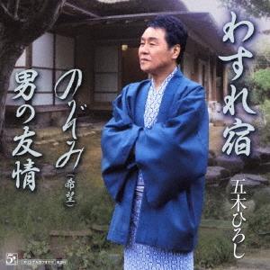 五木ひろし/わすれ宿/のぞみ(希望) [CD+DVD] [FKZM-7]