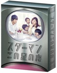 広末涼子/スターマン・この星の恋 DVD-BOX [TCED-1974]