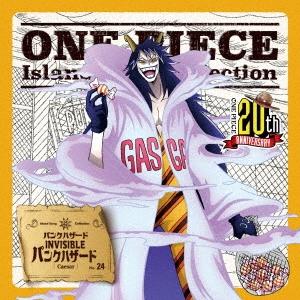 中尾隆聖/ONE PIECE Island Song Collection パンクハザード「INVISIBLEパンクハザード」[EYCA-11576]