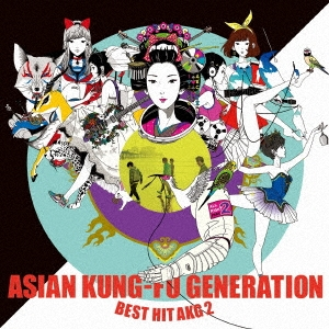 ASIAN KUNG-FU GENERATION/BEST HIT AKG 2 (2012-2018)<通常盤>[KSCL-3052]
