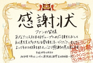 AKB48グループ感謝祭〜ランクインコンサート・ランク外コンサート DVD