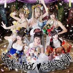 バンドじゃないもん!MAXX NAKAYOSHI/BORN TO BE IDOL/恋する完全犯罪<通常盤>[PCCA-04660]