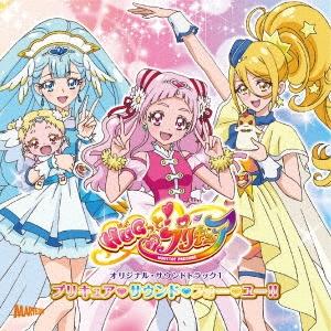 HUGっと!プリキュア オリジナル・サウンドトラック1 プリキュア・サウンド・フォー・ユー!! CD