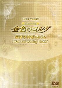 LIVE VIDEO ネオロマンス フェスタ 金色のコルダ 星奏学院祭4&5&10th BirthdayBOX<限定盤>