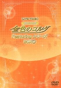 LIVE VIDEO ネオロマンス フェスタ 金色のコルダ FeaturingシリーズBOX1<限定盤>