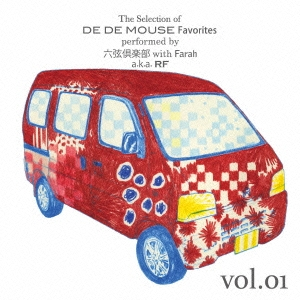 RF/The Selection of DE DE MOUSE Favorites performed by 六弦倶楽部 with Farah a.k.a. RFvol.01[NOT-0002]