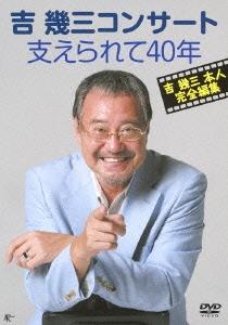 吉幾三/吉幾三コンサート 支えられて40年 [TKBA-1173]