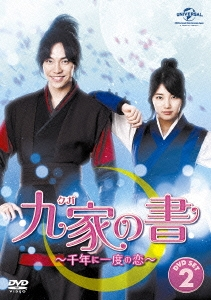 Lee Seung Gi/九家(クガ)の書 ~千年に一度の恋~ DVD SET2 [GNBF-1696]