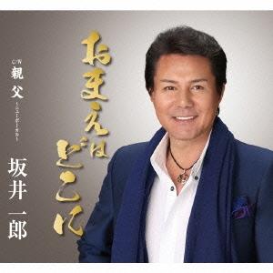 坂井一郎/おまえはどこに/親父 〜ニューボーカル〜[TKCA-90623]